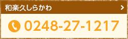 和楽久しらかわ 0248-27-1217