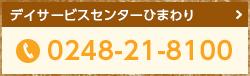 デイサービスセンターひまわり 0248-21-8100
