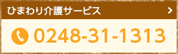ひまわり介護サービス 0248-21-8100