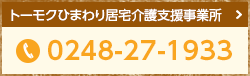 トーモクひまわり居宅介護支援企業所 0248-27-1933