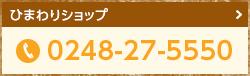 ひまわりショップ 0248-27-5550