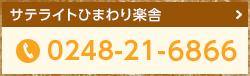 サテライトひまわり楽舎 0248-21-6866
