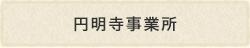 円明寺事業所